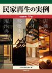 『民家再生の実例』丸善出版、2009年