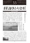 「桐游倶楽部会報」1995年 No.17〜