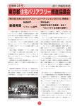 「東京都住宅バリアフリー推進協議会」1999年 No.1〜