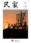 『民家』77号、2011.04、日本民家再生協会