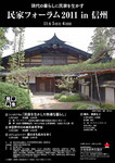 日本民家再生協会、民家フォーラム2011 in 信州
