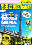 『墨田台東区Walker』 表紙