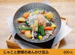 和食と豆ふ よねざわ