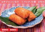 志乃多寿司