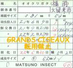 2009 №10 52.3㎜管理表