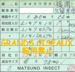 2009№53 78㎜ 管理表