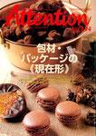 月刊「Attention」パティシエのための情報誌で取り上げられました。