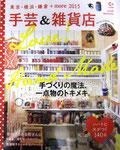 「手芸&雑貨店」に掲載しました。