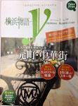 情報誌「横浜物語」で紹介されました。