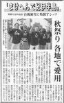 毎日新聞2011年11月10日記事