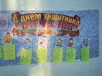 Поздравление мальчиков с Днем Защитника Отечества