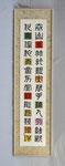 『泰山の竹』 土屋竹雨詩