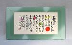 『子どもたちよ』 石田桃子の詩