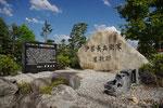 伊藤長兵衛家屋敷跡の碑とその偉業をたたえる碑