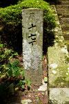 登り口左の十七丁石