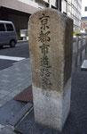 烏丸三条交差点の道路元標(正面、西面)