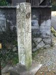 東剣坂町の道標、正面と右面