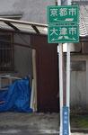 道路の南側も大津市になる、わかりにくい標識