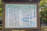 歌詰橋のたもとにある説明板