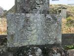 供養塔の台石正面