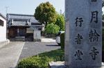 「曹洞宗普門山月輪寺行者堂」の碑