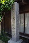 山田の明治天皇御小休所の碑、正面、右面