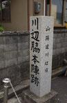 倉敷市川辺宿の脇本陣跡