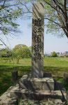 近江国衙跡の碑