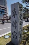 JR駅前の道標(北、西面)
