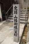 真備町箭田の一里塚跡の碑