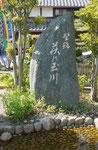 野路萩の玉川と書かれた石碑
