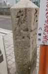 橋本中ノ町の道標(2)(北面)