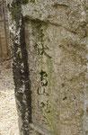 吉備津彦神社の道標(背面)