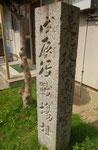 納所会館前の碑
