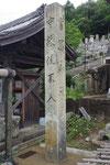 如意輪寺本堂前の石柱 28年5月30日再撮影