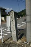 松尾寺の道標、正面