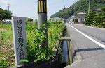 下出部の標識(街道の西を望む)