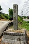 藩境石の南面、7月22日再撮影