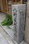 永田屋昆布本店の店先にある碑