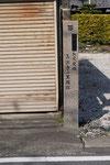 宿場の中ほどで見た一里塚跡の碑