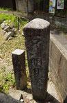 大乗寺付近の道標、東面
