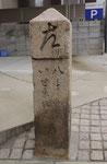 橋本中ノ町の道標(2)(西面)