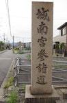 城南宮参詣道の道標(後方が北向不動尊の道標)