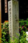 船場本徳寺の山門横の碑