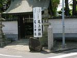 尾上神社北門前の道標(復元品)