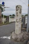 高宮橋側道橋南詰の碑、正面、右面