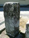 松永神社西の道標、背面、左面
