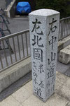 下矢倉町、北國道分岐の道標、正面と右面