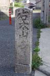 大久保町西脇の道標(正面・西)