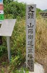 真備町の一里塚跡の碑